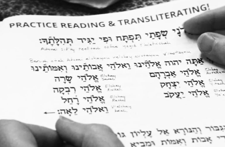 Hebrew language book